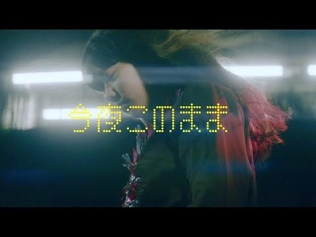 あいみょん - 今夜このまま müzik videosu